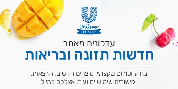 חדשות תזונה ובריאות