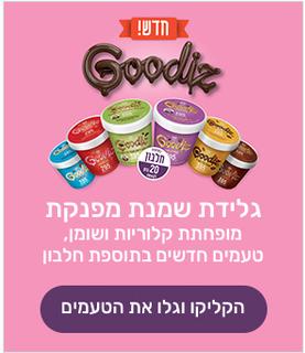 גלידת שמנת מפנקת