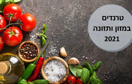 טרנדים במזון ותזונה 2021