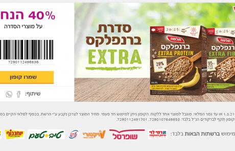 40% הנחה על מוצרי ברנפלקס אקסטרה חלבון ואקסטה פייבר