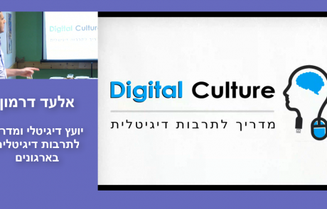 תרבות דיגיטלית | אלעד דרמון