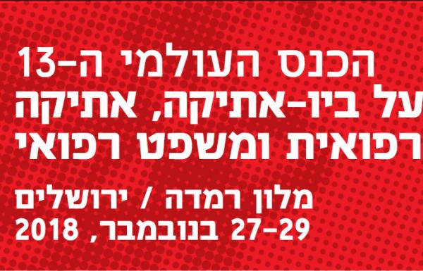 הכינוס העולמי ה- 13 על ביו אתיקה, אתיקה רפואית ומשפט רפואי, ירושלים | נובמבר 2018