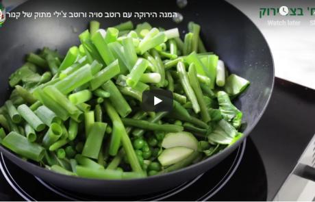 המנה הירוקה עם רוטב סויה ורוטב צ'ילי מתוק של קנור – סרטון טייסטי