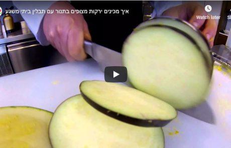 איך מכינים ירקות מצופים בתנור עם תבלין ביתי משגע